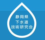 静岡県下水道技術研究会